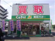 (株)くるま村 買取ガオー