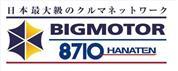 ビッグモーター(株式会社ハナテン)
