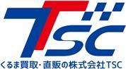株式会社TSC 買取営業部