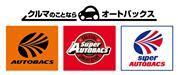 オートバックス松山保免店