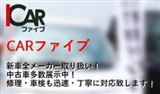 カーファイブ(東山口自動車販売株式会社)
