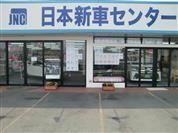 日本新車センター