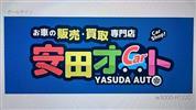 安田オート 株式会社
