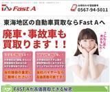 FastA 自動車買取ファストエー