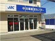 JAC中古車査定センター