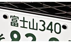 県外ナンバーの車を高額で売却するコツから必要書類まで丸っと解説!