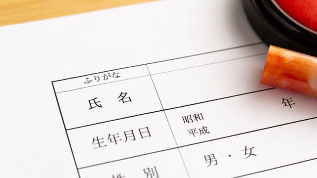 印鑑証明書の取得方法