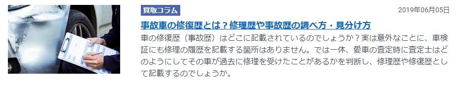 修復歴・事故歴記事キャプチャ